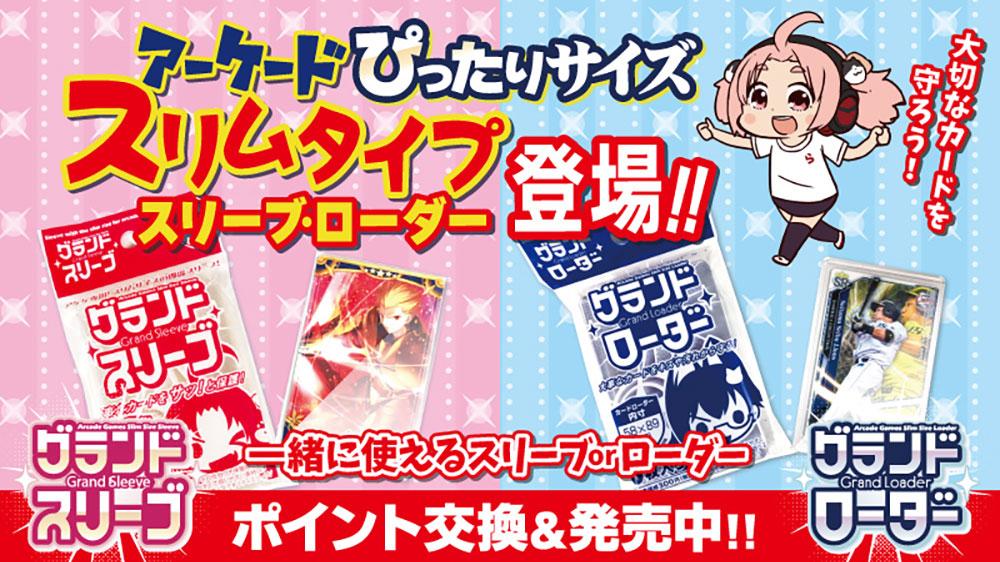 【グッズ情報】アーケードカードゲームにぴったりなスリムタイプのスリーブ・ローダーが登場!!