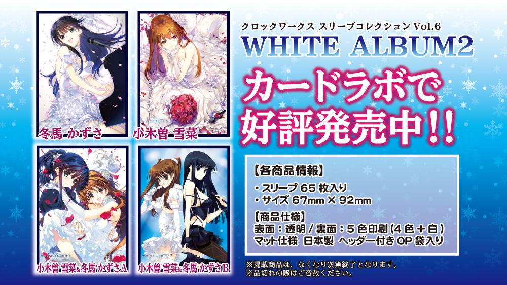 「クロックワークス スリーブコレクションVol.6『WHITE ALBUM2』」好評発売中!