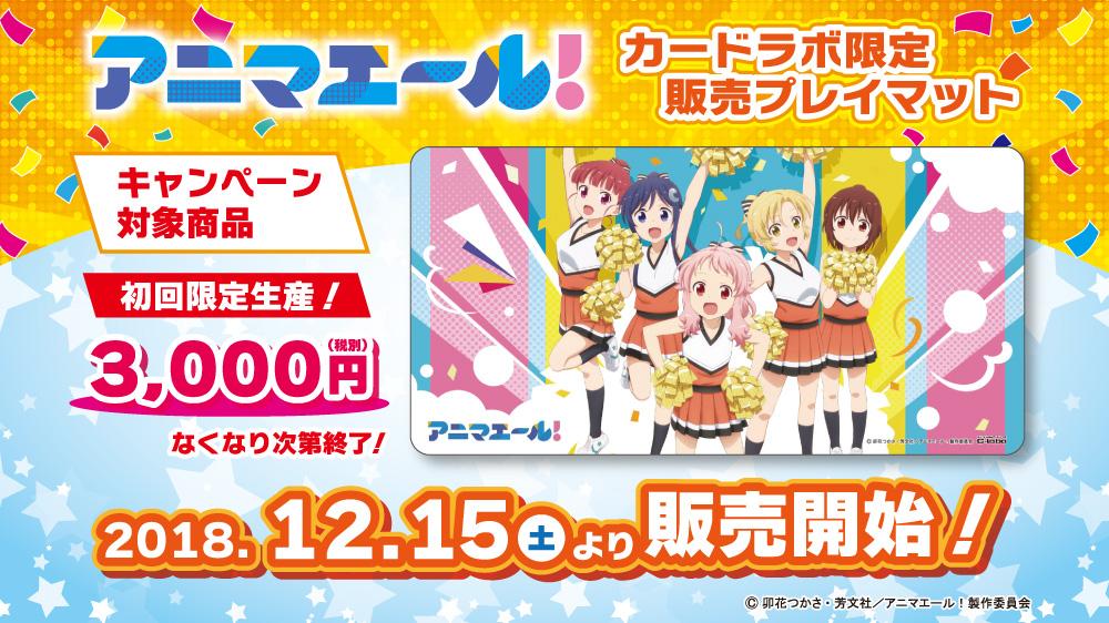 ☆カードラボオリジナル商品☆TVアニメ『アニマエール!』プレイマット発売決定!!