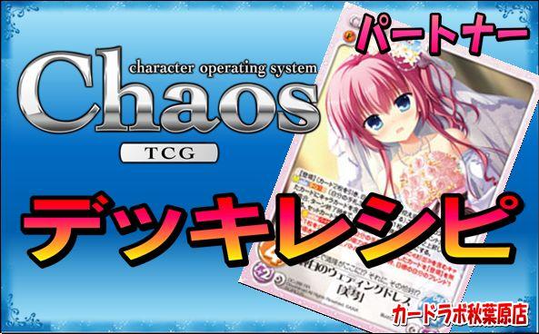 ChaosTCG D.C.~ダ・カーポ~デッキ PT:美琴