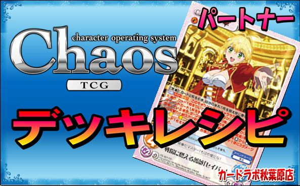 ChaosTCG Fate/EXTRA Last Encoreデッキ PT:セイバー