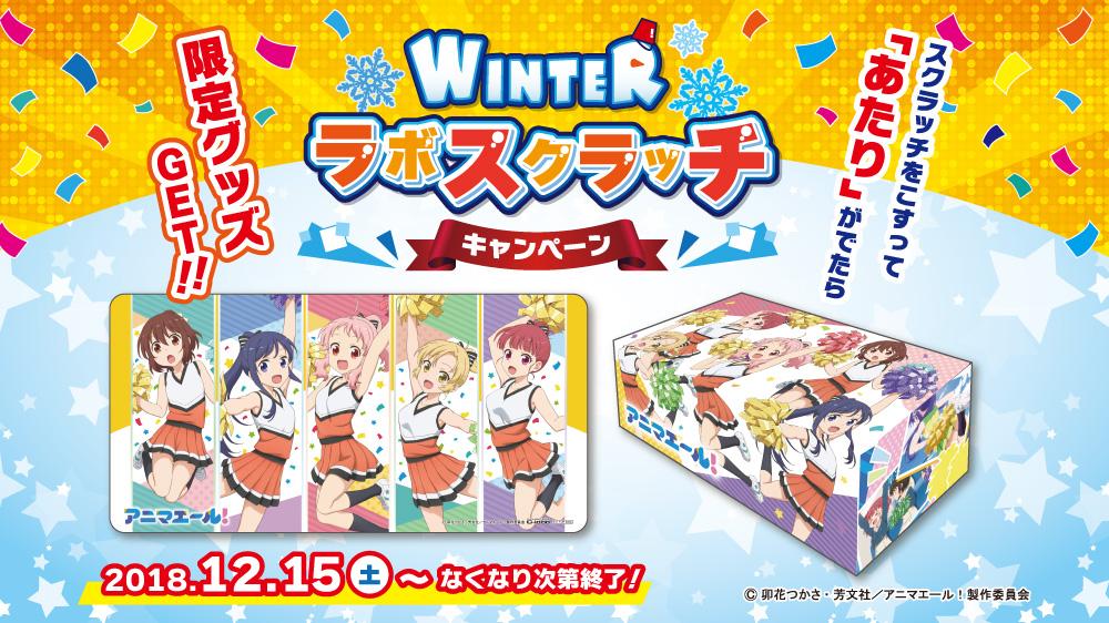 『アニマエール!』×『カードラボ』ウィンターラボスクラッチキャンペーン開催!