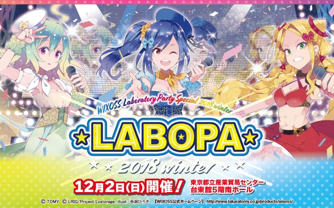 【WIXOSS】ラボパ2018 winter開催!