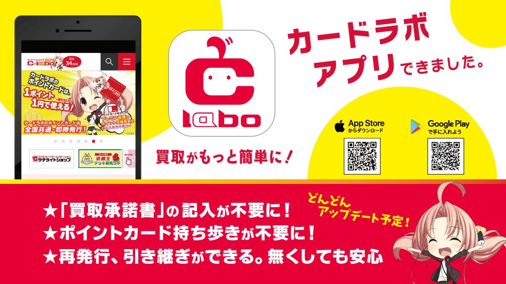 「カードラボ アプリ」トレカの買い取りが簡単に!iOS版・Android版!