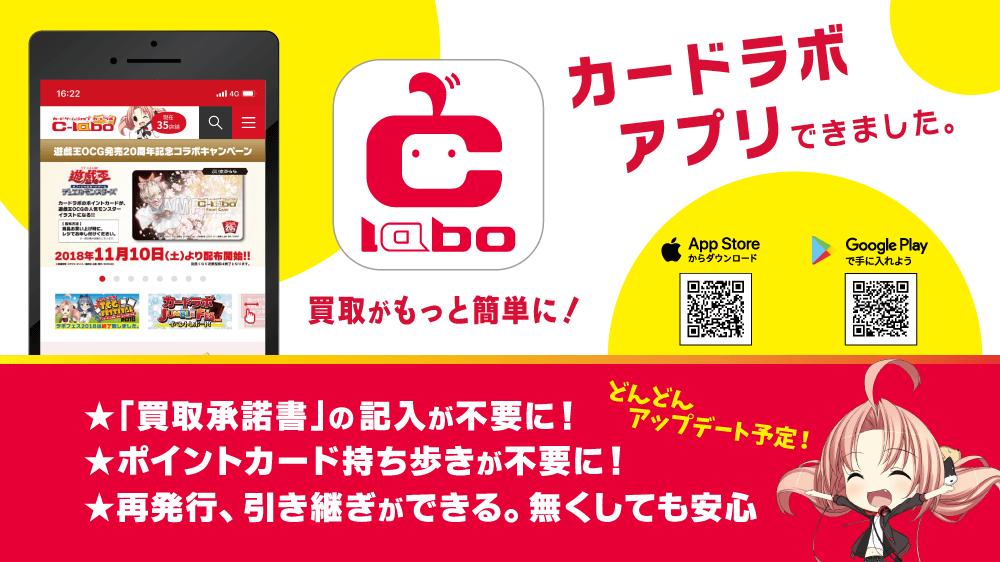 「カードラボ アプリ」トレカの買い取りが簡単に!iOS版・Android版リリース開始しました!