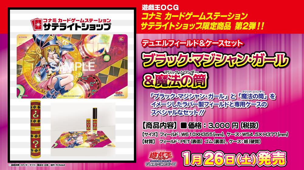 遊戯王サテライトショップ限定『ブラック・マジシャン・ガール&魔法の筒』発売