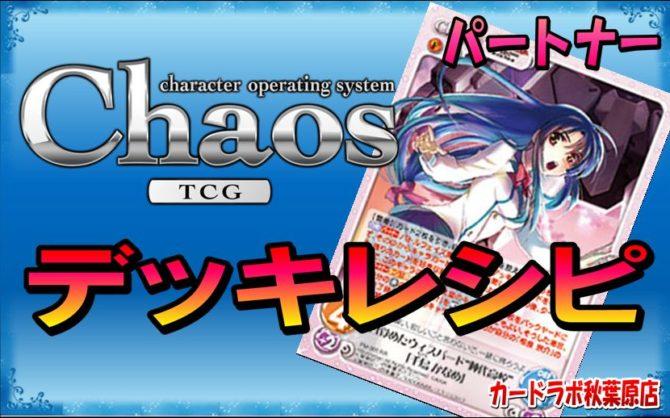 ChaosTCG フルメタル・パニック!デッキ PT:千鳥 かなめ