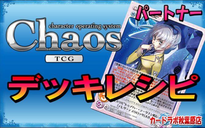 ChaosTCG フルメタル・パニック!デッキ PT:テレサ・テスタロッサ