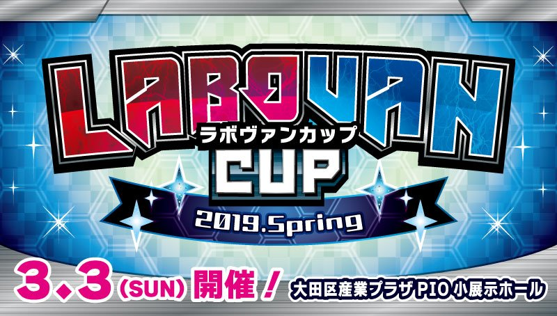 LABOVANCUP 2019.Spring
