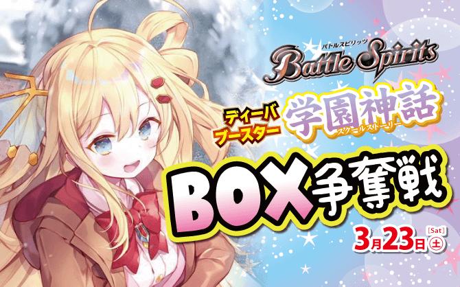 歌姫達のカードを手に入れろ!バトルスピリッツ ディーバブースター学園神話BOX争奪戦 開催!