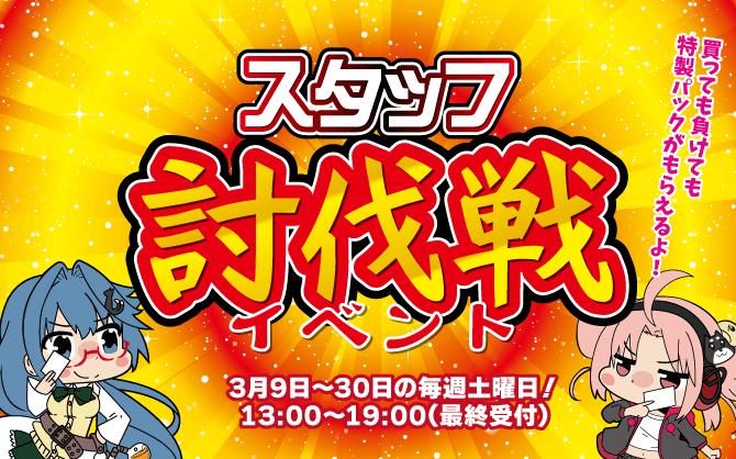 カードラボスタッフを倒して特製パックを手に入れよう!名駅9F店スタッフ討伐戦イベント開催!