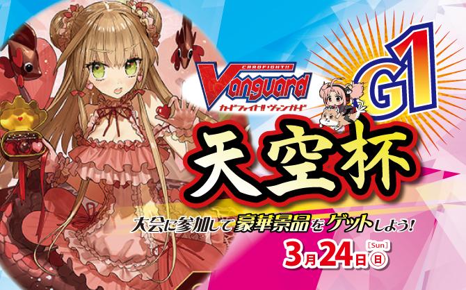 カードラボ名駅9F店オープン記念!GⅠ:ヴァンガード 天空杯 開催!