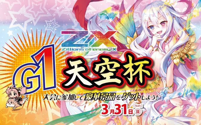 3月末は名古屋でZ/X!カードラボ名駅9F店 GⅠ:Z/X天空杯 開催!