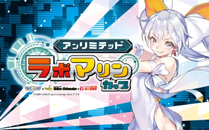【WIXOSS】アンリミテッドラボマリンカップ開催!