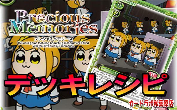 【Precious Memories】ポプテピピックデッキ【プレメモ】