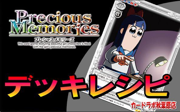 【Precious Memories】(ジョーク)ポプテピピックデッキ【プレメモ】