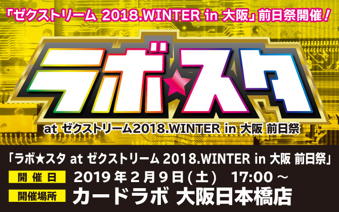 【Z/X】ラボ★スタ at ゼクストリーム2018.winter 大阪 前日祭