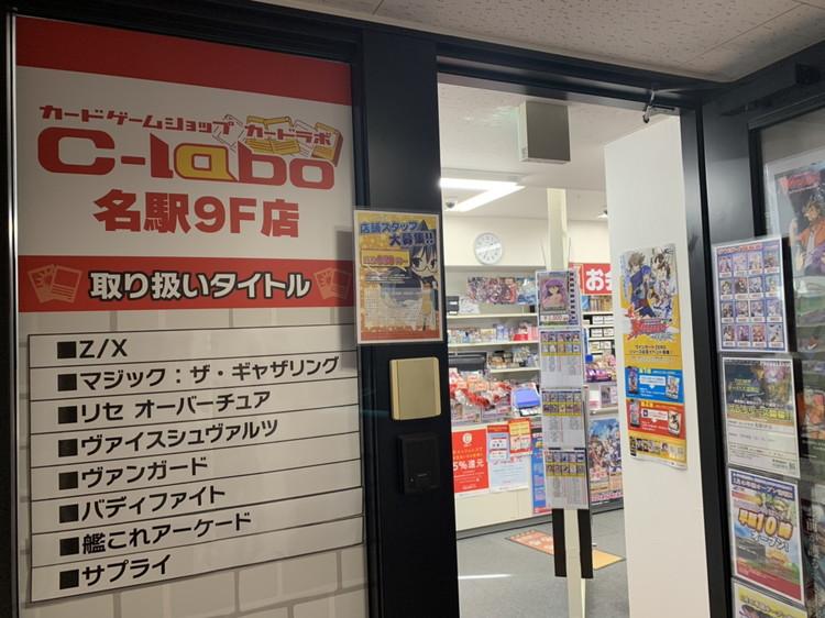 名駅9F店