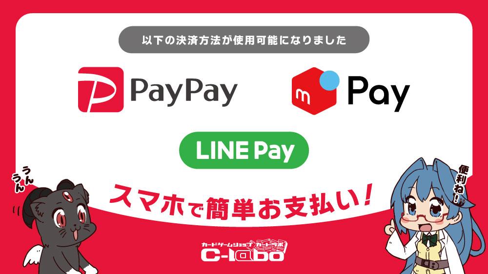 便利な電子決済 続々対応!カードラボ各店で、LINE Payが利用可能になりました!