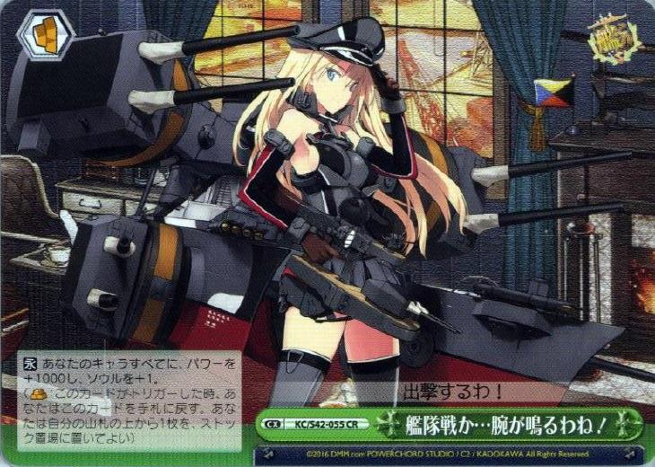 艦隊これくしょん-Bismarckの如しデッキ-対扉