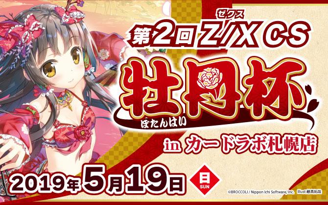 札幌で最強のZ/X使いを目指せ!「第二回 Z/XCS牡丹杯」カードラボ札幌店で5月19日(日)開催!