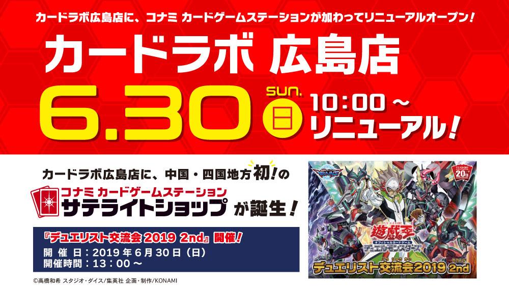 カードラボ広島店に、中国・四国地方初!のコナミカードゲームステーション サテライトショップが誕生!