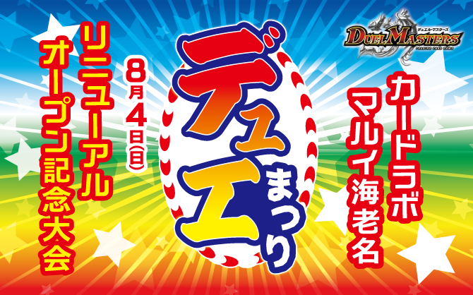マルイ海老名店リニューアルイベント「カードラボ de デュエ祭 in 海老名」開催決定!!