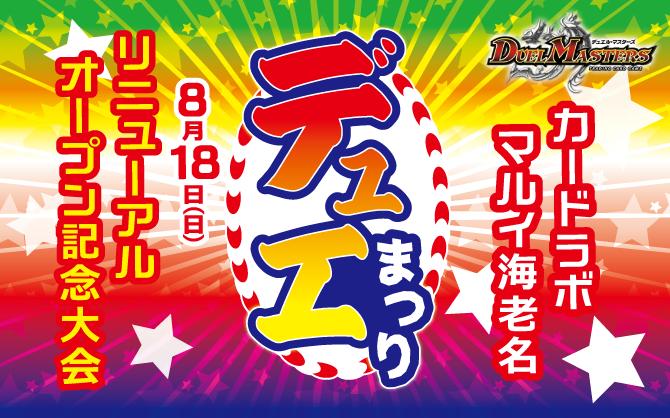 マルイ海老名店リニューアルイベント「カードラボ de デュエ祭 in 海老名」第2弾!!