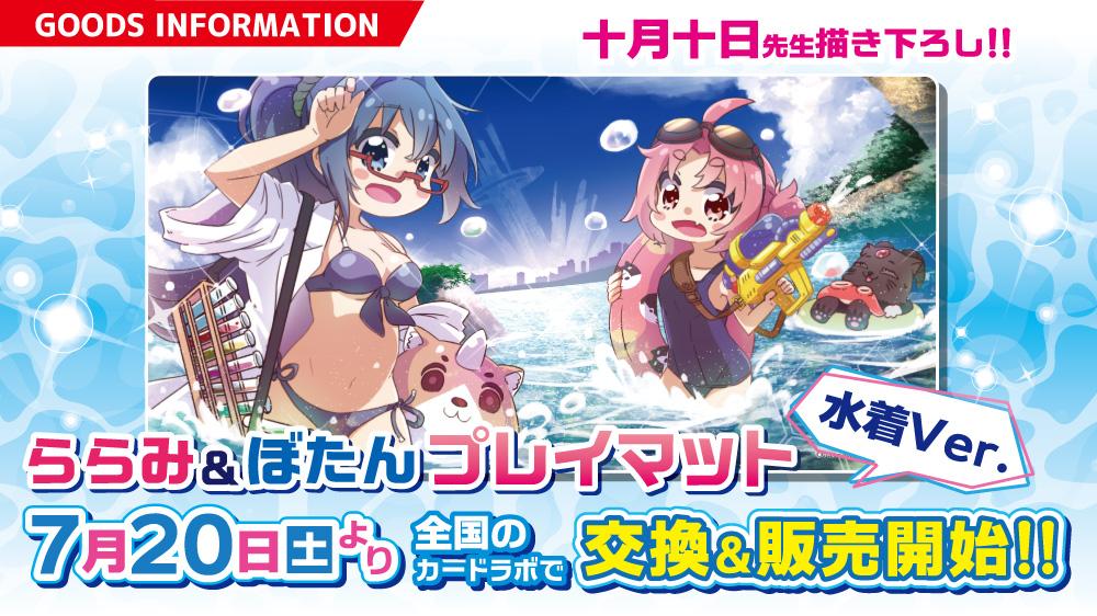 【カードラボ限定!】いよいよ夏目前!暑い季節にピッタリのプレイマットが7月20日よりポイント交換追加&販売開始!