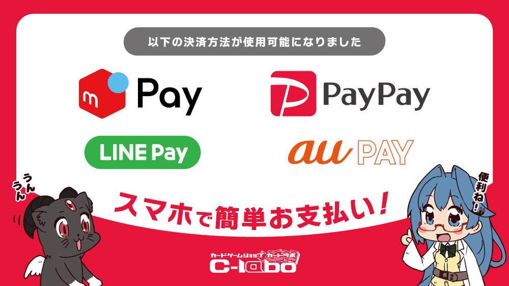 便利な電子決済 続々対応!カードラボ各店で、au Payが利用可能になりました!