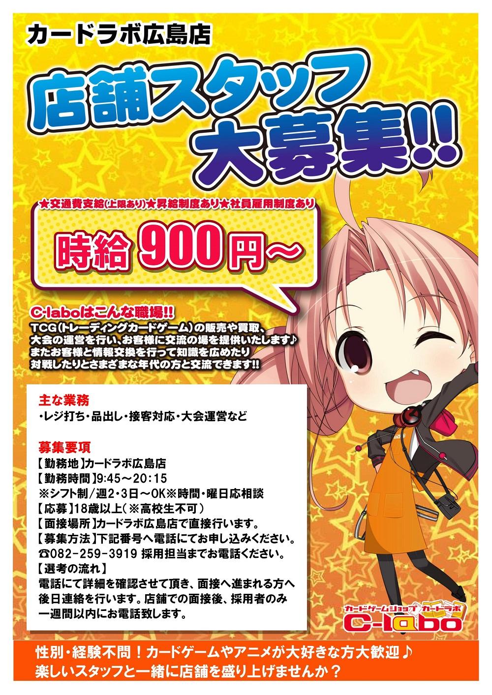 広島店アルバイトスタッフ募集中!