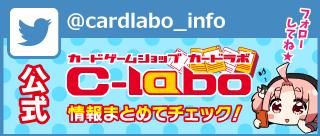 カードラボ公式ツイッター