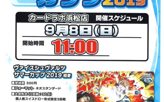 【浜松店】ヴァイス:サマーカップ2019【全勝者デッキレシピ】