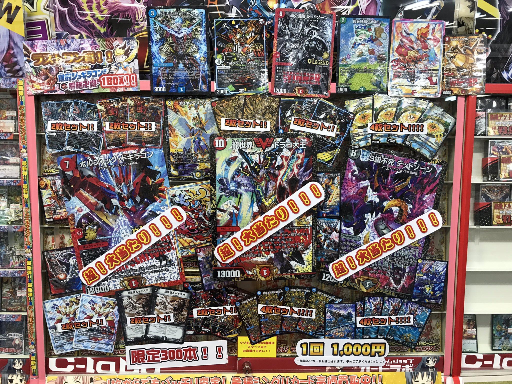 デュエルマスターズ1000円クジ 大阪日本橋店の店舗ブログ