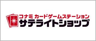 コナミカードゲームステーションサテライトショップ