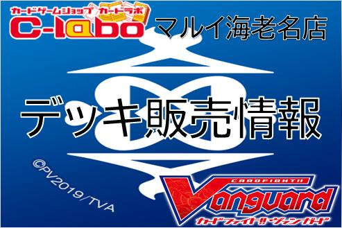 ヴァンガード デッキ 販売 バミューダ△ トップアイドル パシフィカ