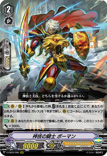 神技の騎士 ボーマン ゴールドパラディン ヴァンガード
