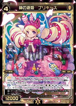 師の遊姫 プリキャス