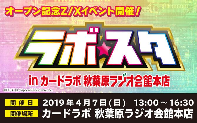 新店オープン記念!ラボ★スタ in カードラボ秋葉原ラジオ会館本店 4月7日(日) 開催!