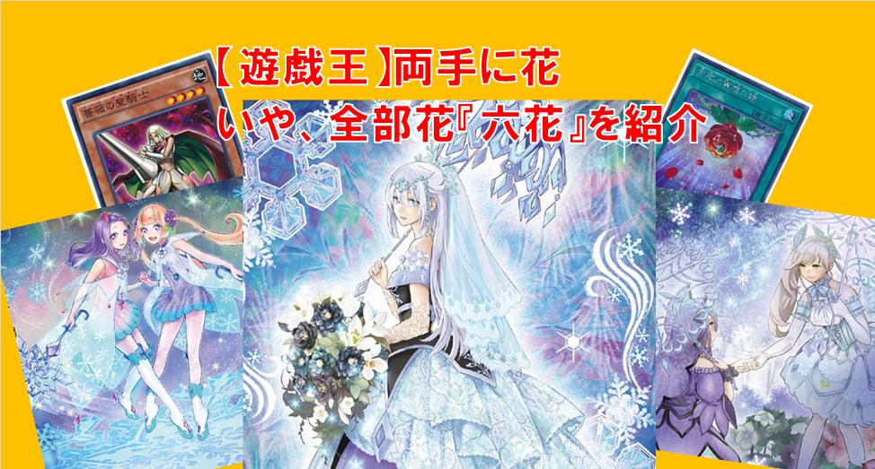 レシピ デッキ 遊戯王 六花