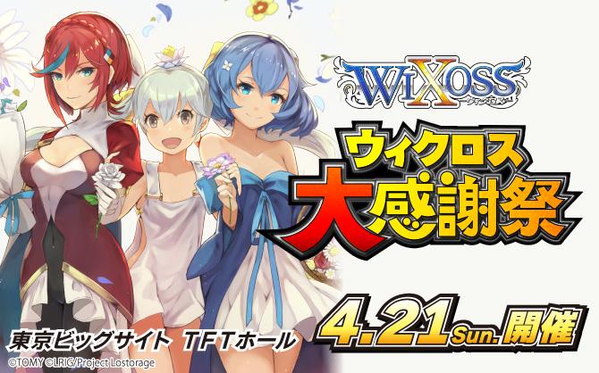 ウィクロス 5周年大型イベント「ウィクロス大感謝祭」東京は4/21(日)!<br />カードラボも物販として参加します!