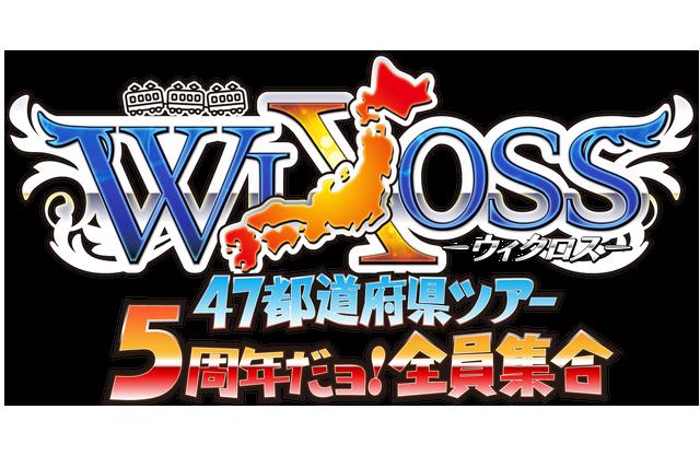 WIXOSSが全国のお店に!<br />「47都道府県ツアー ~5周年だよ 全員集合!~」が<br />5月2日(土)よりスタート!