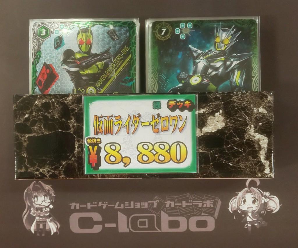 バトルスピリッツ 仮面ライダー コラボ デッキ
