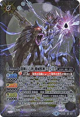 闇輝石六将 機械獣神フェンリグ