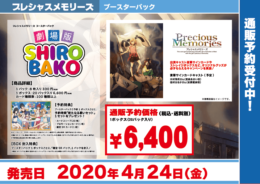 プレシャスメモリーズ 劇場版SHIROBAKO ブースター 通販