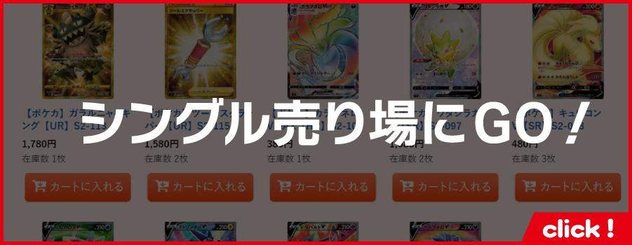 シングルカード売り場にGO!