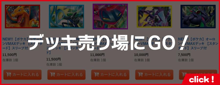 ポケカオリジナルデッキ売り場にGO!