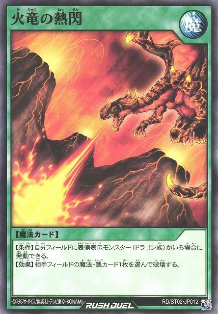 火竜の熱閃