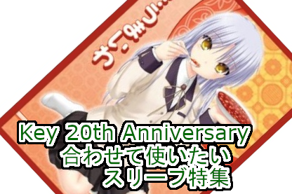 Key 20th Anniversary スリーブ