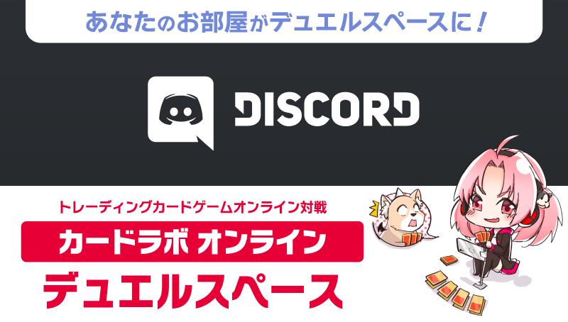 Discord カードラボ オンライン デュエルスペース